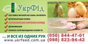 УкрФід 6х3м-4